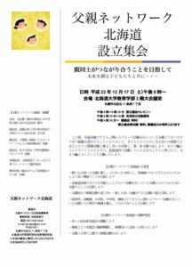 父親ネットワーク北海道設立集会チラシ