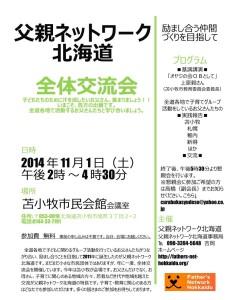 父親ネットワーク北海道「全体交流会」2014