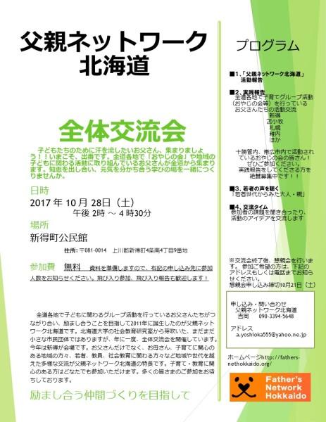 父親ネットワーク北海道「全体交流会」 2017