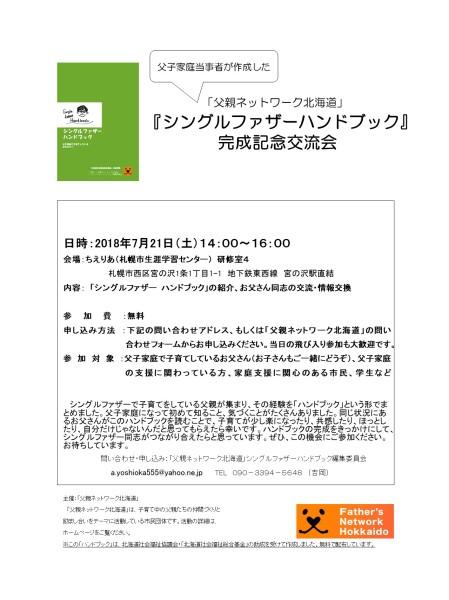 完成記念交流会(PDF)