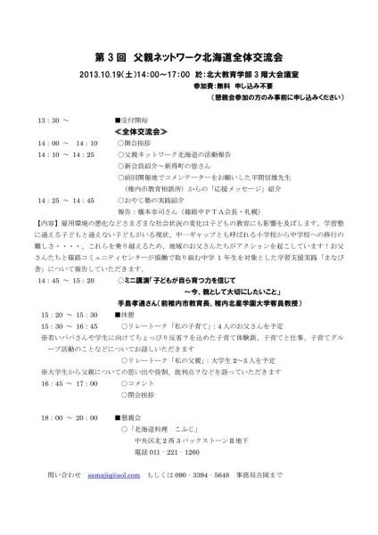 第3回父親ネットワーク北海道全体交流会次第