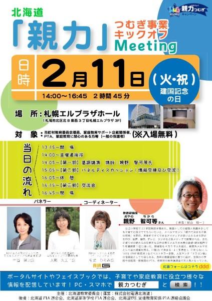 北海道「親力」つむぎ事業キックオフMeeting