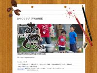 おやじクラブ(平和幼稚園)サイトイメージ